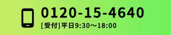 0120-15-4640