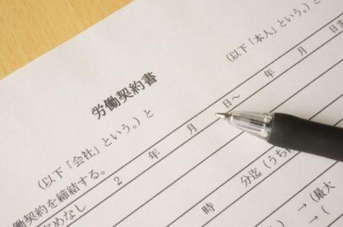 吉本興業がカラテカ入江さんとの契約を解消 -事務所からの契約解消は可能か?-③