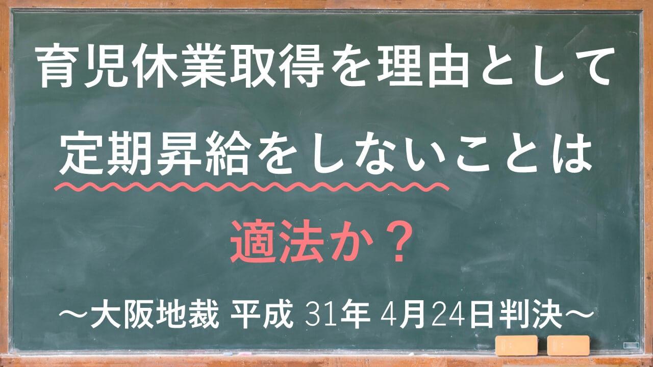 育児休業取得を理由として定期昇給をしないことは適法か?~大阪地裁 平成 31年 4月24日判決~