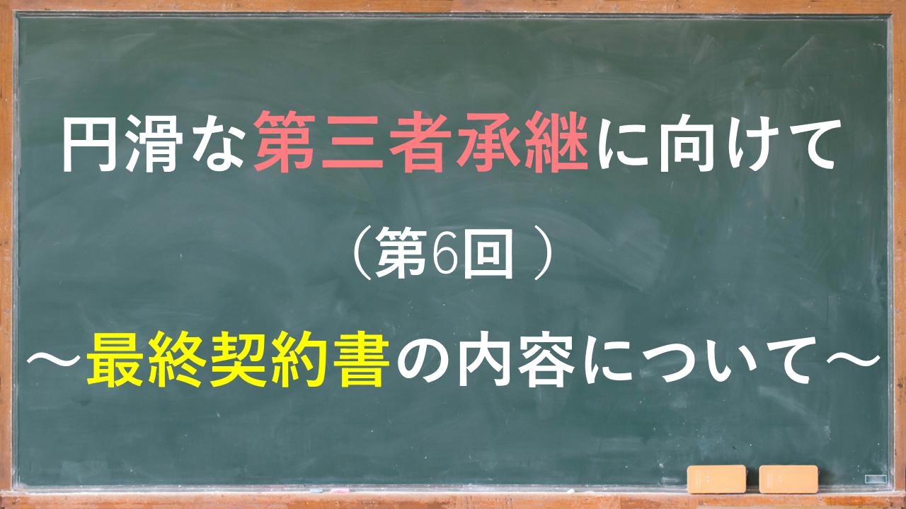 円滑な第三者承継に向けて 第6回  ~最終契約書の内容について~(弁護士:朝妻太郎)