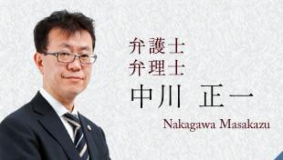 弁護士 中川 正一