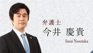 弁護士 今井 慶貴