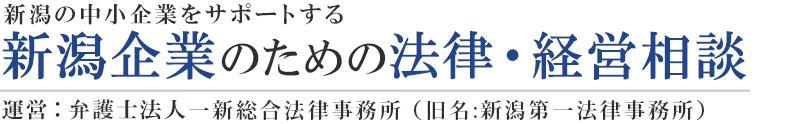新潟で顧問弁護士や企業法務に強い弁護士をお探しの方は、新潟県内最大規模の弁護士法人一新総合法律事務所の顧問弁護士サービスをご利用ください。新潟市、長岡市、上越市、燕三条、新発田市、長野市、東京都の7拠点に20名以上の弁護士が所属。新潟県内外で200社以上の企業を顧問弁護士としてサポートしています。
